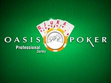 Играйте в видеопокер Оазис Покер Про Серия и получайте деньги
